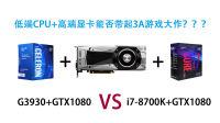 「玩客DIY」G3930+GTX1080对比i7-8700K+GTX1080:小马能拉得动大车么?
