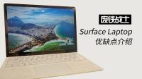 「购机优缺点」微软 Surface Laptop 优缺点介绍