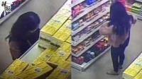 就是想偷!北大女生超市偷窃被抓