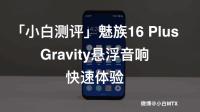 「小白测评」魅族16 Plus Gravity悬浮音响快速体验