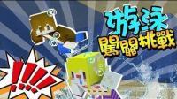 【巧克力】『Minecraft: 1.13遗迹综合挑战』 - 用游泳来闯关挑战!