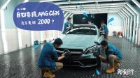王自如喜提奔驰 AMG C63S Coupe,洗车竟要2000 块?!