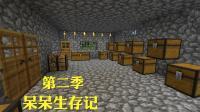 我的世界呆呆生存记 第二季26 铁牢藏宝室