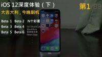 【UNCLE疯人说】一个系统的绝地求生:iOS 12深度体验(下集)