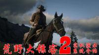 老戴《荒野大镖客2》18年8月9日 实机游戏系统中文语音介绍+3部中文预告片