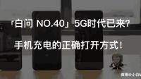 「白问」5G时代已来 手机充电的正确打开方式