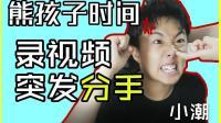 【小潮】当录视频中突然闹分手是怎样的体验?