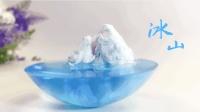 手工制作正在融化的冰山, 全球变暖加剧, 一起保护环境吧