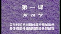 (加密)关节熊短绒面料裁片缝制演示: 身体各部件缝制和连接头部过程毛绒玩具培训课程
