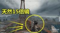 绝地求生: 把98K架在300米高塔上, 等于多了一个天然15倍镜!