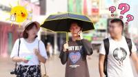 一把太阳伞 能让男生得到多高的回头率?
