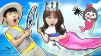 小伶推理之人鱼公主小伶vs钓鱼王 ! 谁才是赢家? 小伶玩具