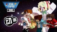 【宇宙守护局】第三集 我的世界MC动画短片微电影卡通游戏连续剧#仙草MineCraft游戏搞笑