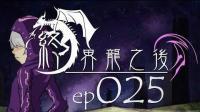 舞秋风【我的世界】生存 - 终界龙之后 EP.025 苦力怕雕像