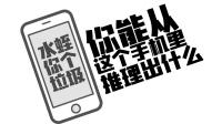 【水蛭实况】你能从这个手机里推理出什么?