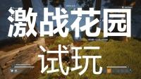 【蜡笔实况】激战花园试玩 黎明杀机制作组新作