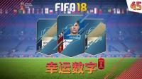 """【一球】FIFA18 幸运数字_世界杯 #45 """"新加入传奇球星的决赛首秀"""""""