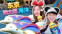 全球唯一海洋主题迪士尼乐园! 比赛谁先抢到快速通道券! 小伶玩具