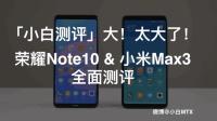 「小白测评」大! 太大了! 荣耀Note10 & 小米Max3全面测评