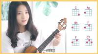 尤克里里零基础教学第4课 国际四和弦