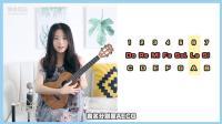 尤克里里零基础教学第2课 C调音阶与手指灵活度练习
