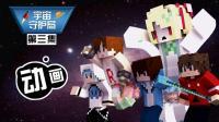 明月庄主&艾维游漫我的世界3D动画《宇宙守护局》第三集庄主变身了?