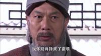 刁三莫名被害, 铁护法怀疑是肖锋所为, 决定跟踪展昭回到京城