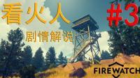 ★LXY★看火人☆Firewatch★极致画质流程解说 3 被剪断的线路 少女营地!