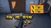"""刺激战场: 开局就捡到2把""""信号枪"""", 我就知道这局肯定不一般!"""