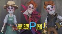 第五人格: 幸运儿也遭到灵魂P图师的毒手? 各种样子超违和。