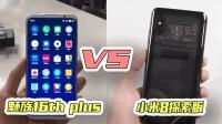 魅族16th plus和小米8探索版对比, 都是8+128G, 为什么魅族比小米还要便宜两百?