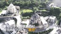温州3幢违章别墅被强拆 似皇宫 造价超2亿