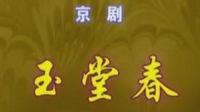 京剧——《玉堂春》(全剧)迟小秋 宋小川 徐孟珂 朱强 穆宇主演