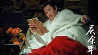 《庆余年》首曝片花, 阵容逆天, 陈道明红衣惊艳与吴刚飚戏金句频出