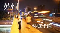 苏州环古城步道, 一次敲悲剧的出行