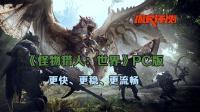 《怪物猎人: 世界》PC版游民评测9.7分 更快, 更稳, 更流畅
