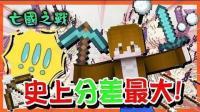 【巧克力】『Minecraft: 亡国之战』 - 史上分差最大的一场XD