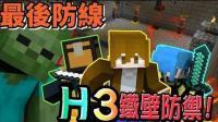 【巧克力】『Minecraft: 最后防线』 - H3铁壁防御! 团结一条心? (殭屍守城)