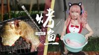 入江闪闪: 院子厨房之麻辣烤鱼, 土豪刺身穷人烤鱼, 14元整条草鱼狗哥馋哭了