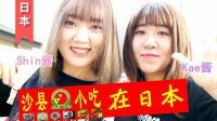 沙县国际在日本开连锁 吃碗飘香拌面480日元