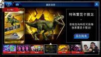 侏罗纪世界游戏第786期: 新恐龙昆卡猎龙★恐龙公园★哲爷和成哥
