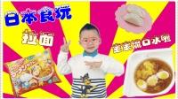 食玩拉面亲子食玩DIY 宝宝玩拉面包饺子的尴尬瞬间