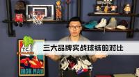 TC评测——三款主流品牌stance nike adidas实战球袜对比