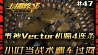 主播炸了绝地求生超神篇47: 韦神Vector机瞄4连杀 小叮当战术翻车过河