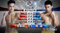 散打天下—2018赛季 第一阶段循环积分赛70KG级 李昭阳vs陈诚