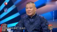 郭德纲面对上海交大博士夫妻的相声, 面色平静基本没笑