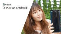 OPPO Find X 台湾现身,特别的双轨潜望镜