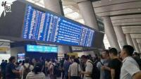 设备故障 北京多趟列车停运