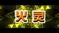 【片头】Intro For 火灵 不借籽岷方块学园炎黄大橙子五歌粉鱼红叔小本小熙屌德斯Ceylan
