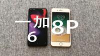 一加6和iPhone8 plus对比, 都是顶级芯片, 速度差距我看懵了!